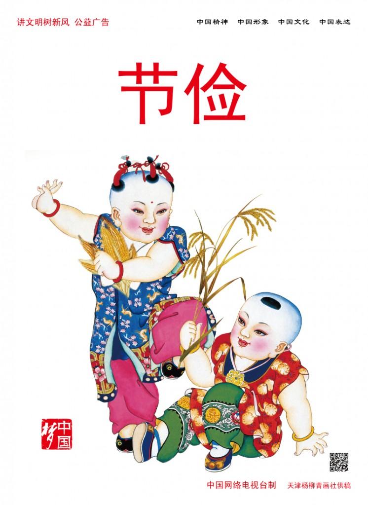 杨柳青年画节俭主题
