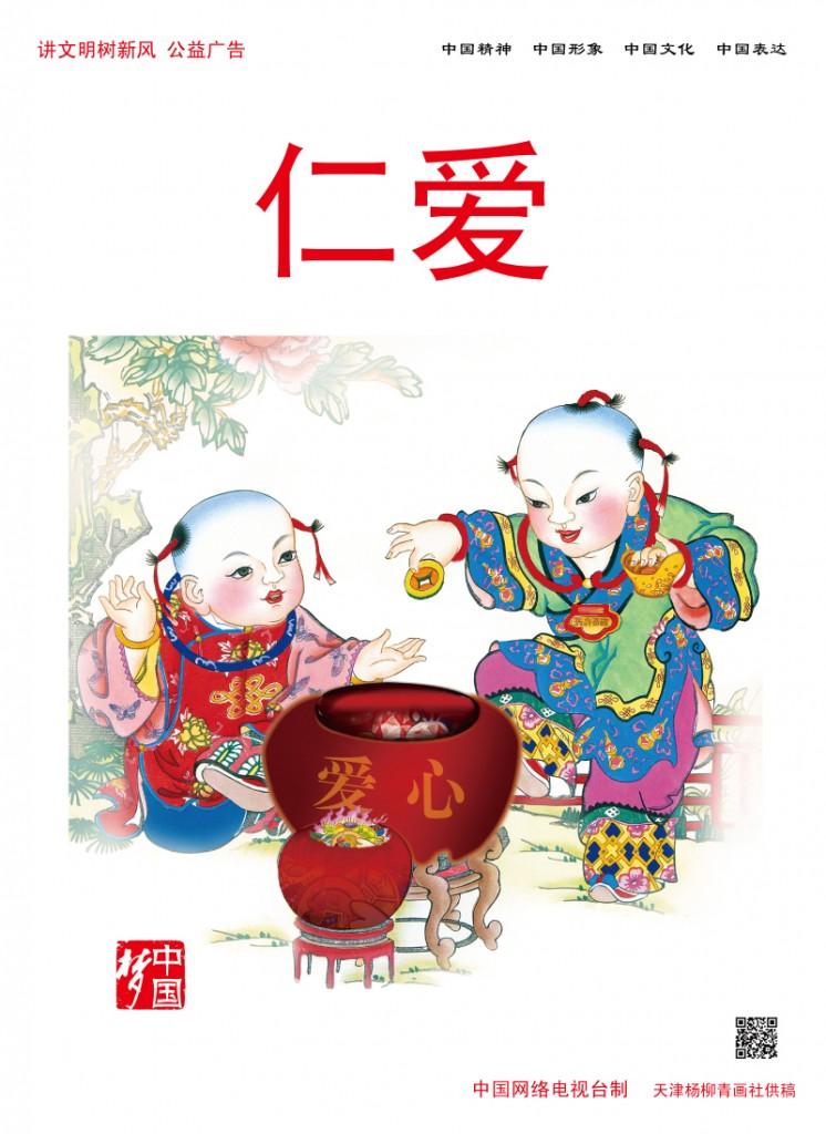 杨柳青年画仁爱主题