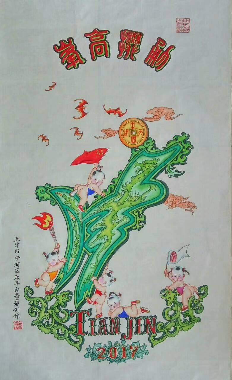 年画欣赏-天津全运会题材