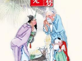 天津杨柳青年画版中国梦公益广告欣赏